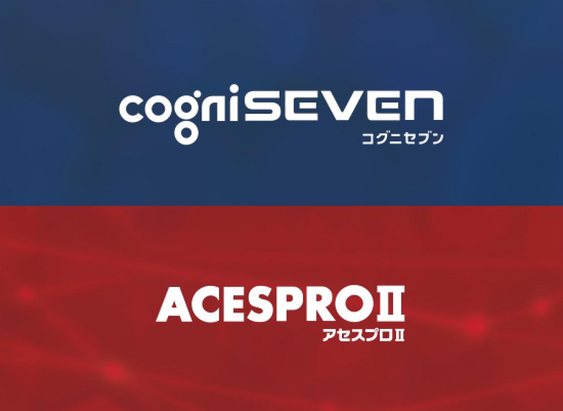 コグニセブン/アセスプロⅡ