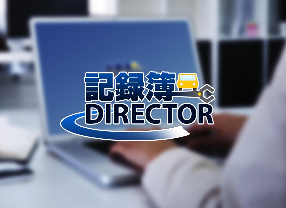 記録簿DIRECTOR