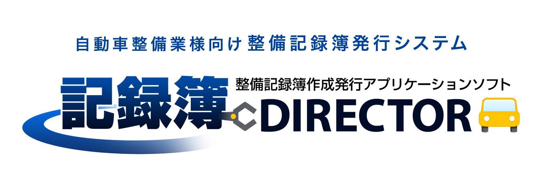 整備記録簿作成発行アプリケーションソフト 記録簿DIRECTOR